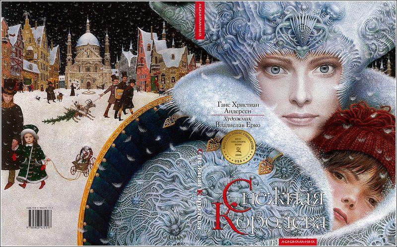 Снежная королева ерко картинки, картинки
