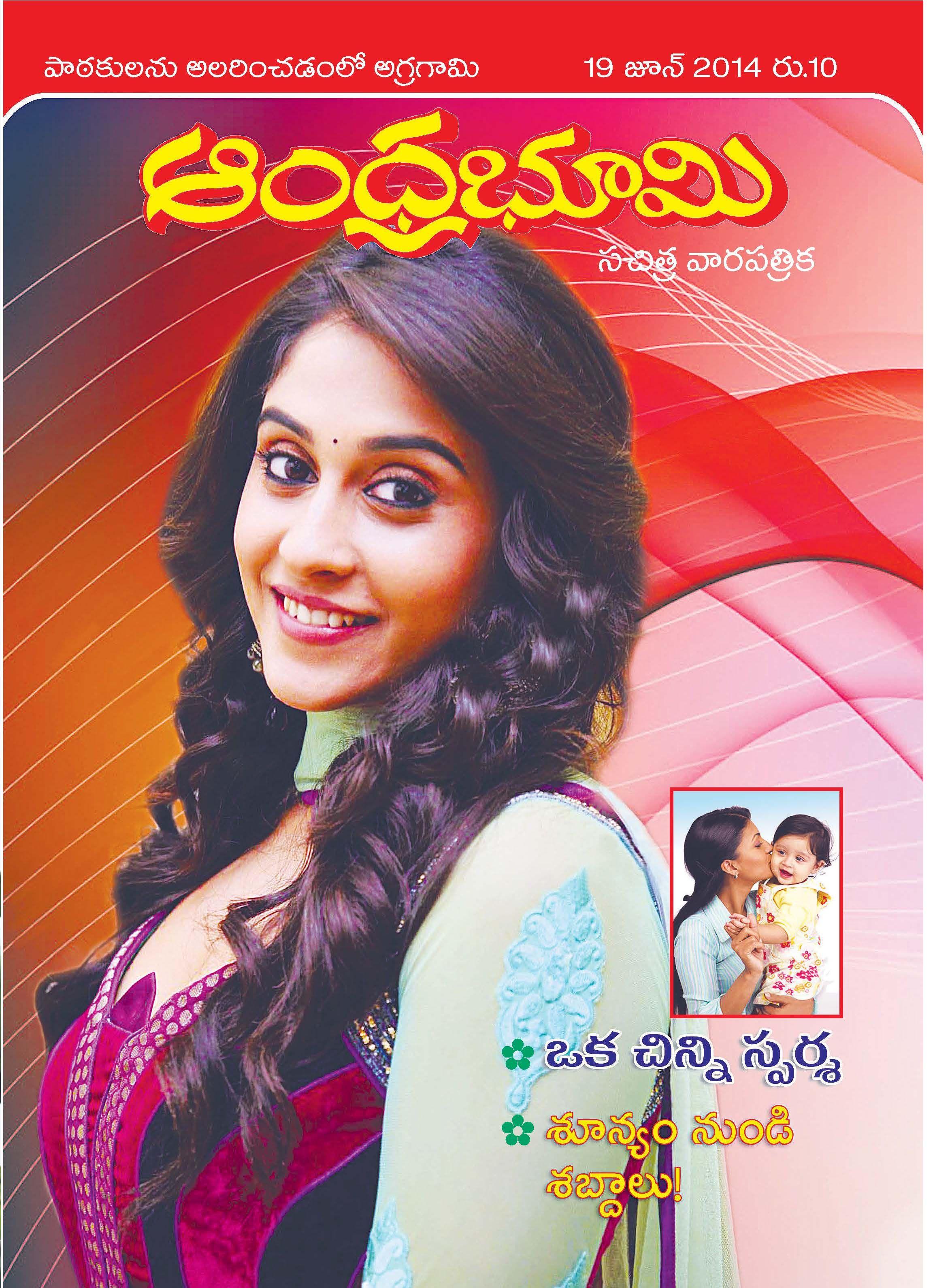 Andhra Bhoomi Weekly Telugu Magazine - Buy, Subscribe