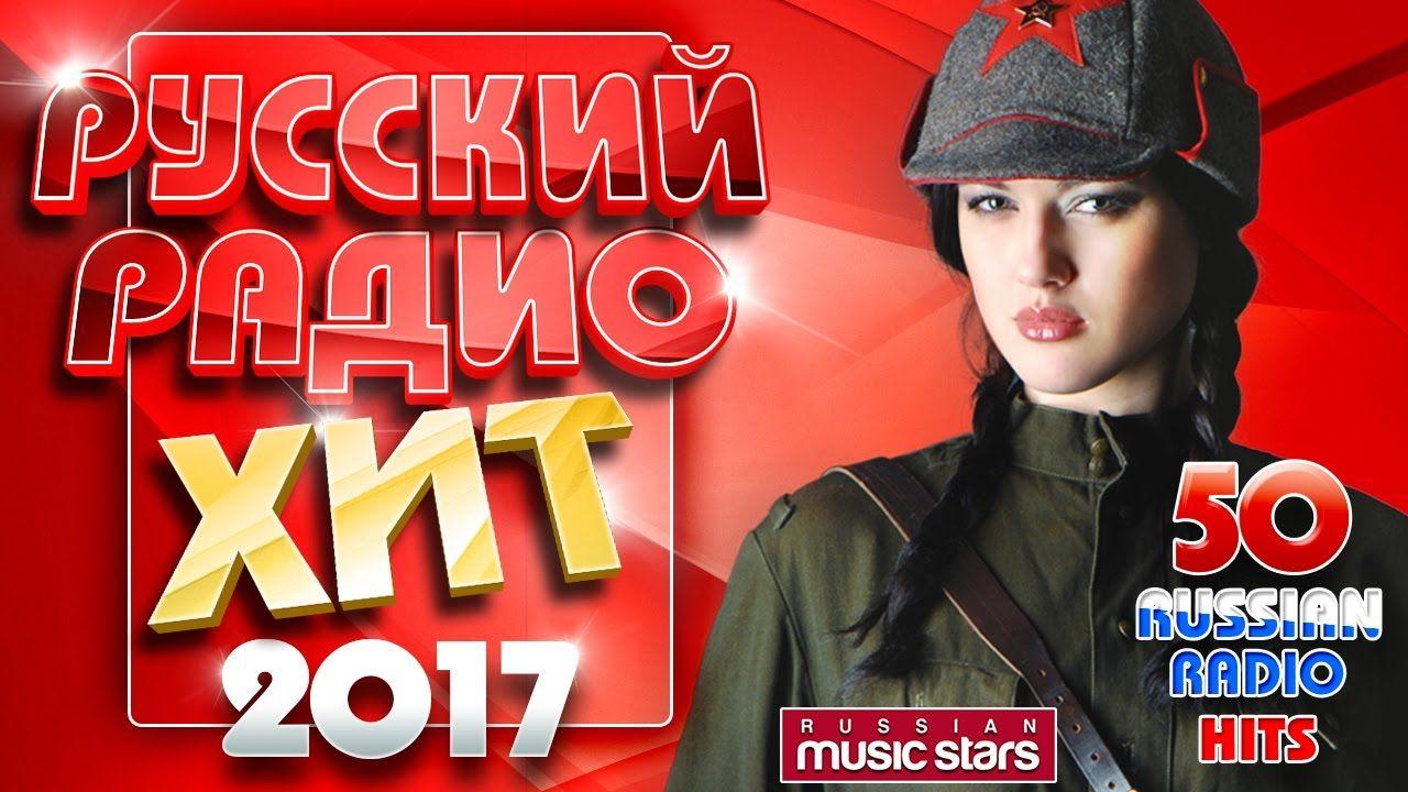 Русский Радио Хит 2017✬ ТОП 50 ✬ Русские Песни ✬Русские Хиты✬Russian Rad...