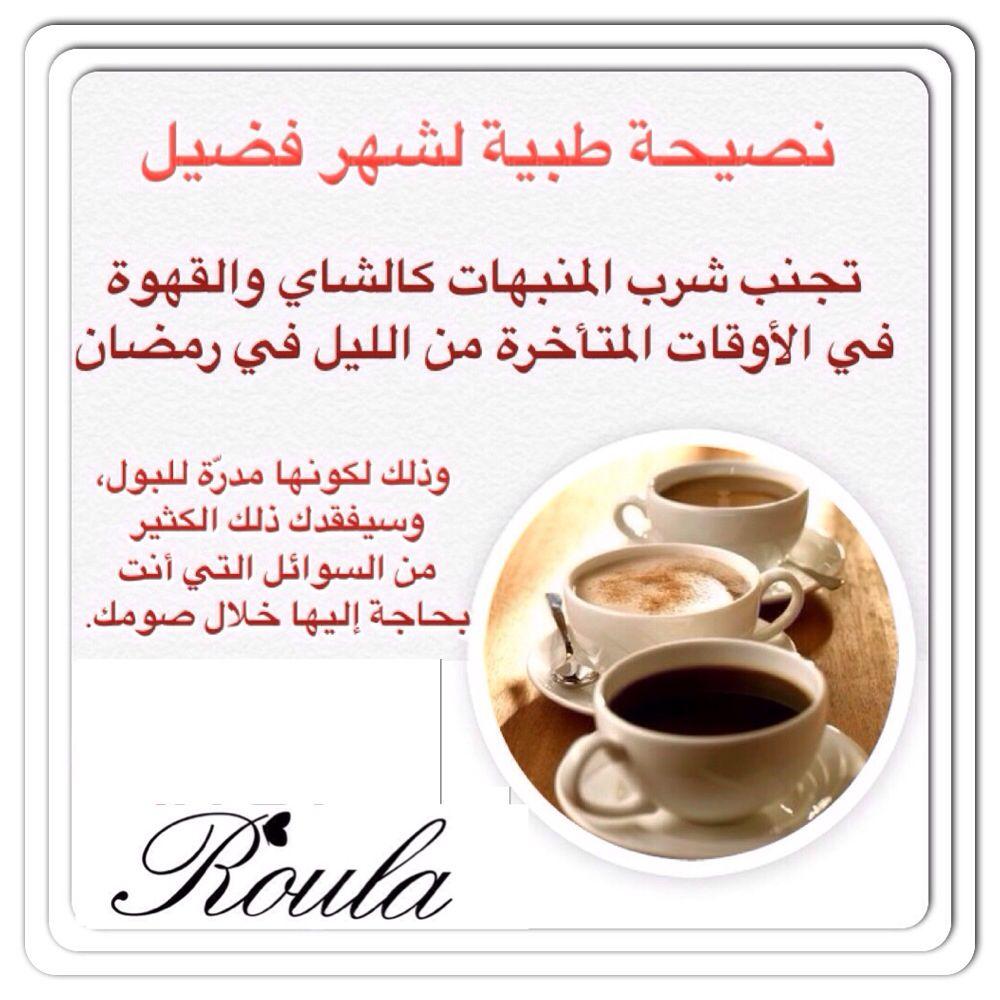 نصيحة رمضانية يفضل تجنب شرب المنبهات كالشاي والقهوة في الأوقات المتأخرة من الليل وذلك لكونها مدر ة للبول وسيفقدك ذلك الكثي Ramadan Tips Ramadan Health Food