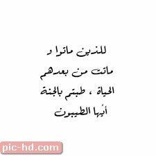 صور عن الموت والرحيل خلفيات حزينه مكتوب عليها عبارات الرحيل والموت Arabic Quotes Quotes Words