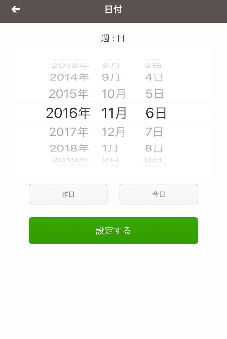 Zaim App カレンダー 支出入力画面 家計簿 カレンダー 支出