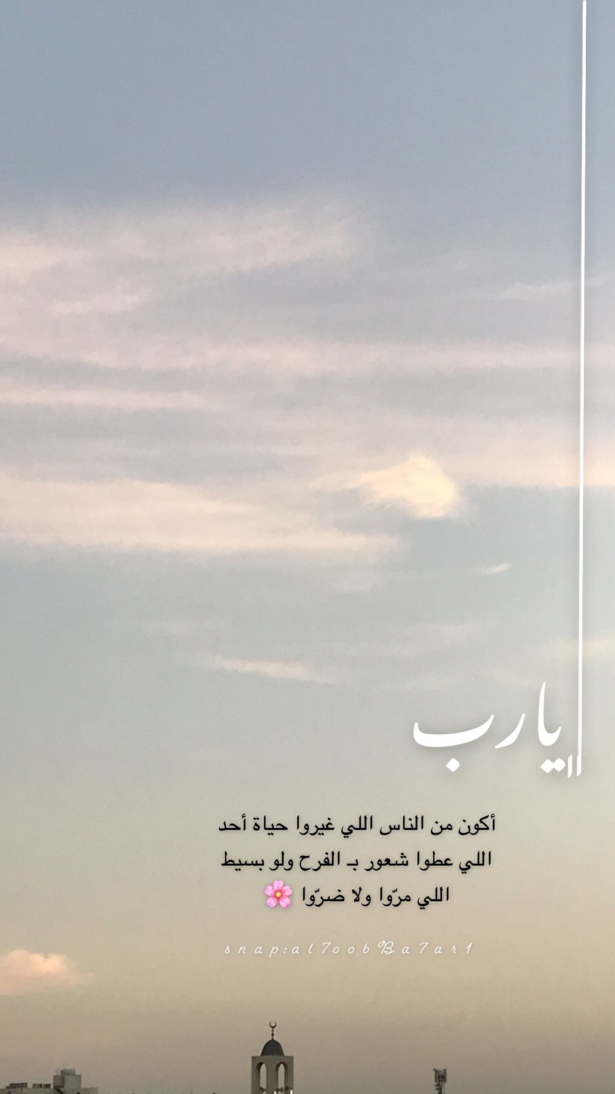 همسة أكون من الناس اللي غيروا حياة أحد اللي عطوا شعور بـ الفرح ولو بسيط اللي مر وا ولا ضر وا Islamic Inspirational Quotes Quran Quotes Love Alive Quotes