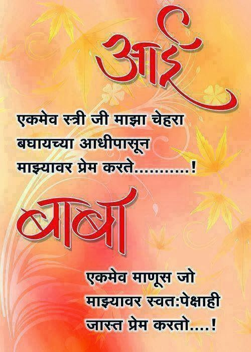 marathi mother pics images wallpaper for facebook page 1
