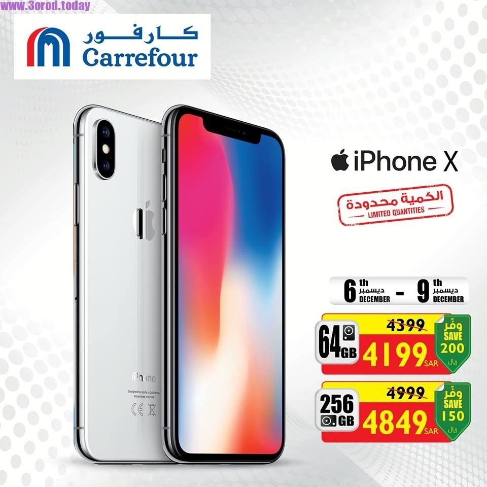 سعر ايفون X في كارفور السعودية ليوم الاربعاء 6/12/2017 – عرض 4 أيام