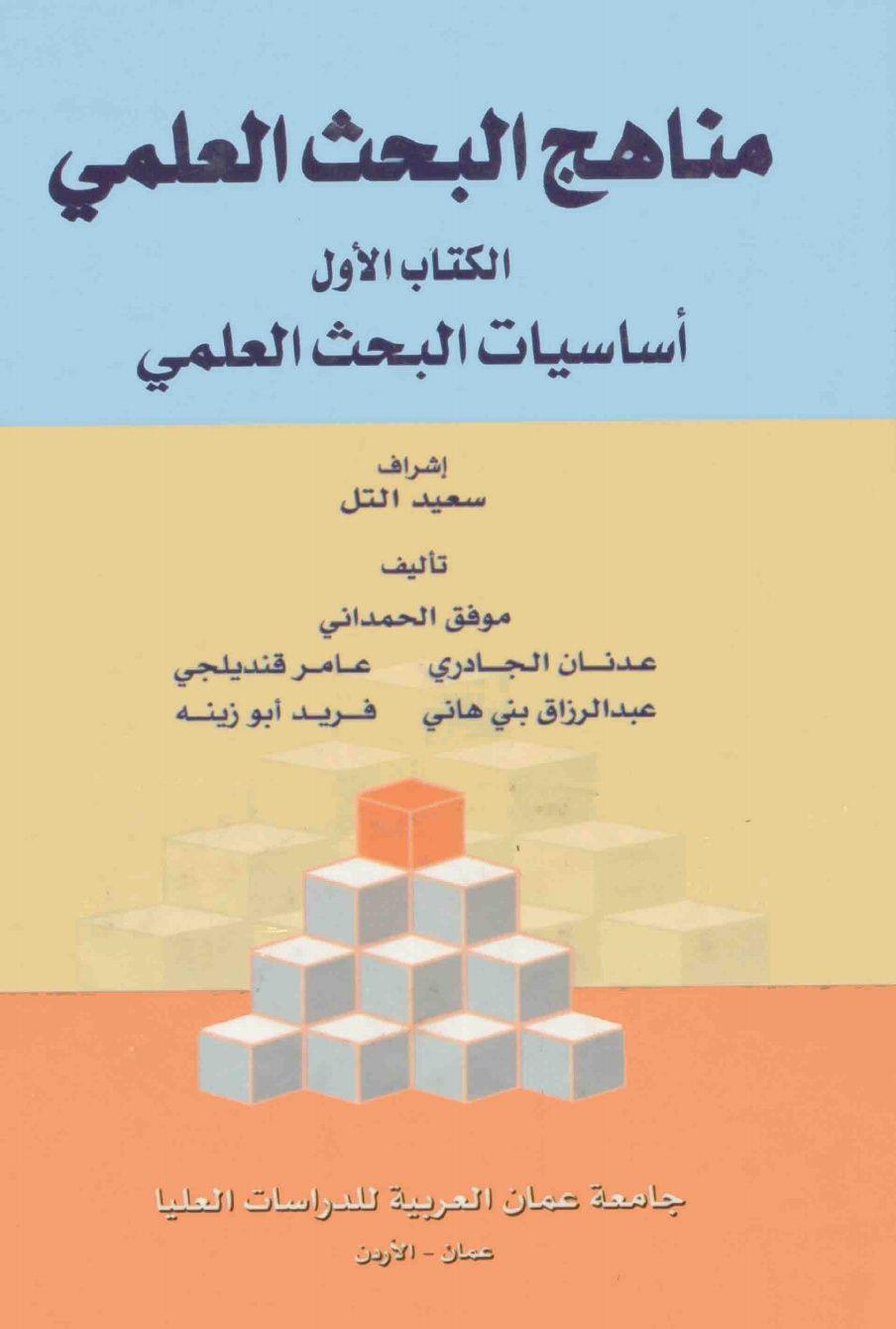 مناهج البحث العلمي 1 اساسيات البحث العلمي Pdf Scientific Research Methods Research Methods Pdf Books Download