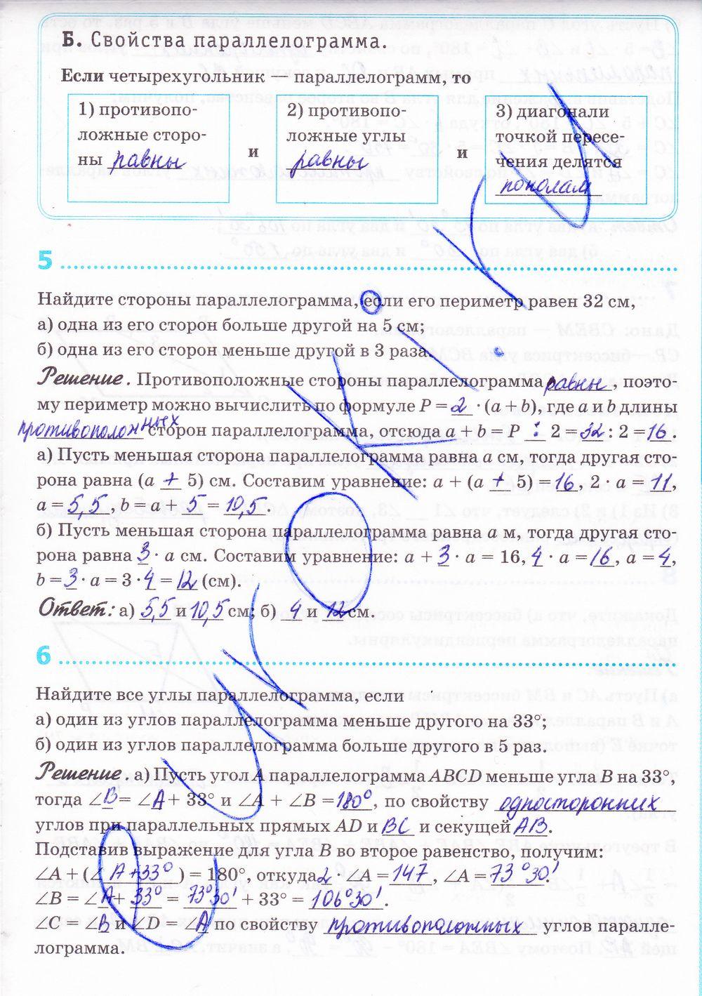 Гдз по русскому языку классик тетрадке богдановой
