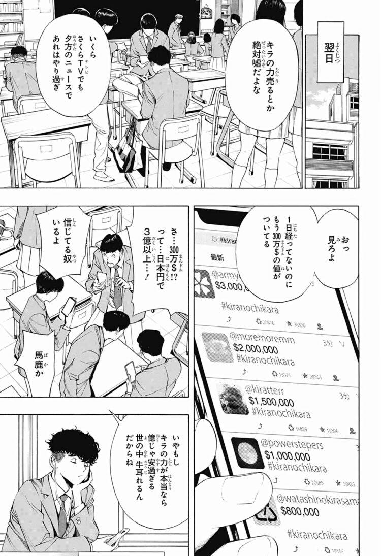 漫画 bank ジャンプ