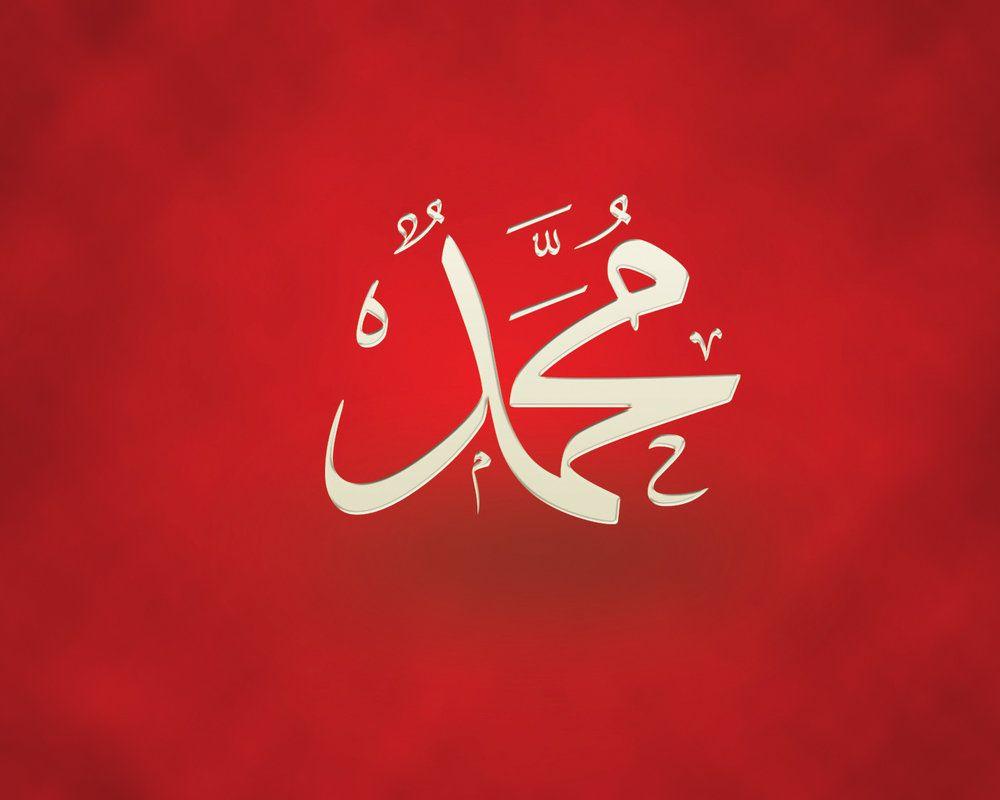 pin allah muhammad name - photo #2