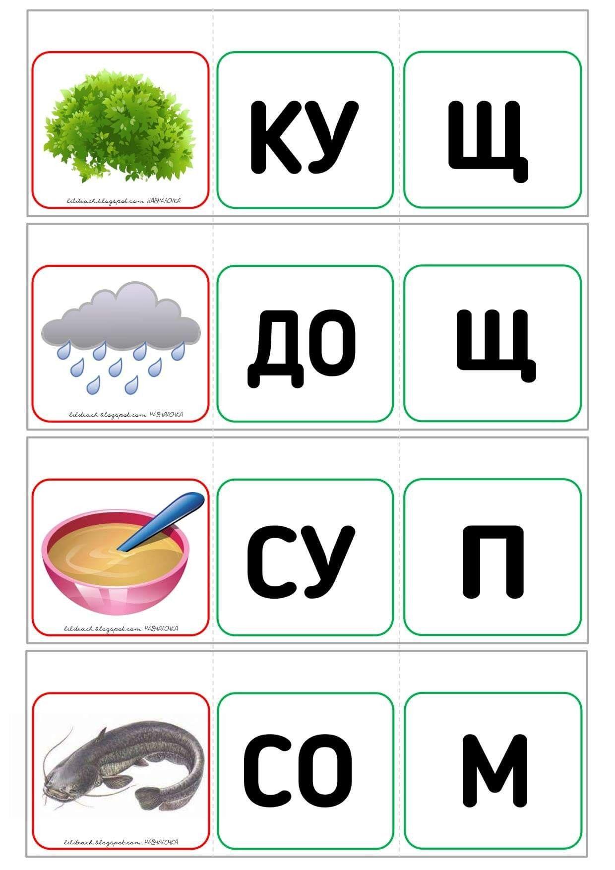 Pin By Maria Filipska Lahoud On Teaching Ukrainian