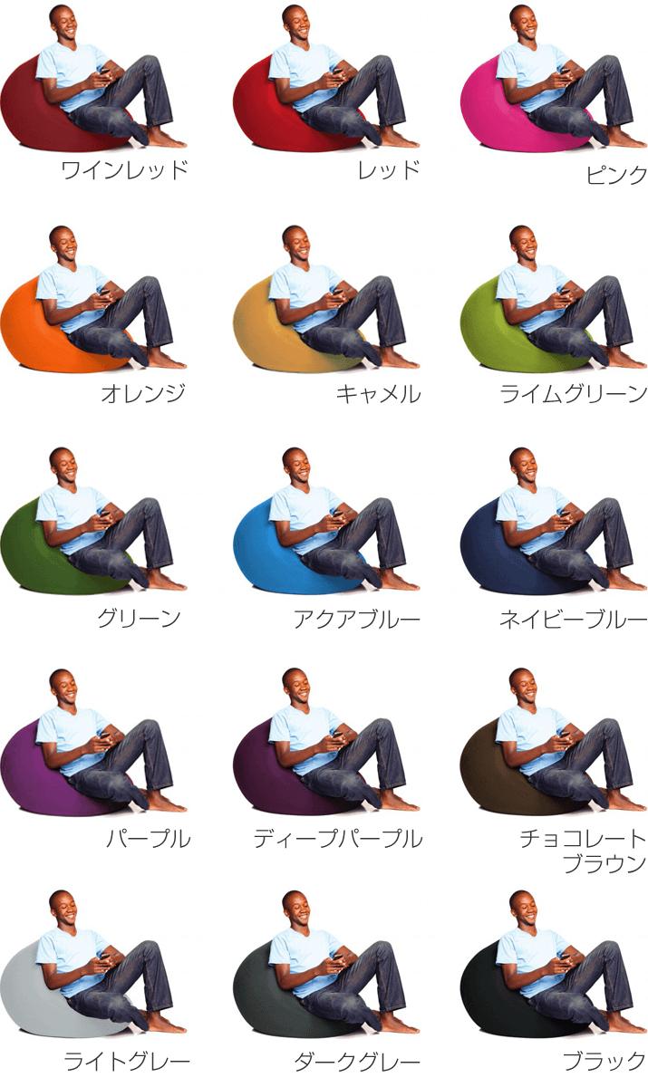 Yogiboのビーズソファには全15色のカラー展開があります ヨギボー ソファ ミニ
