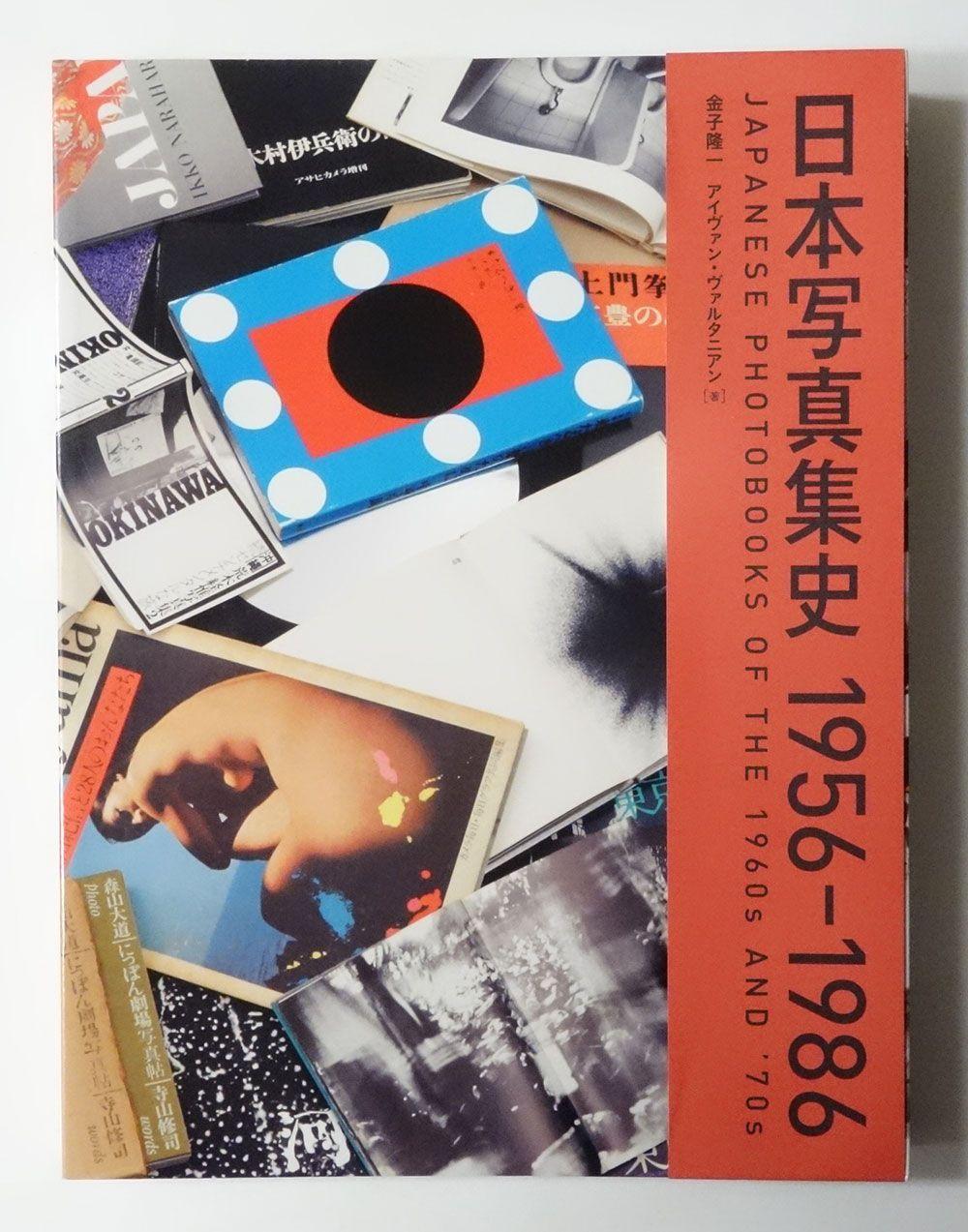 日本写真集史 1956-1986 | 金子隆一 アイヴァン・ヴァルタニアン