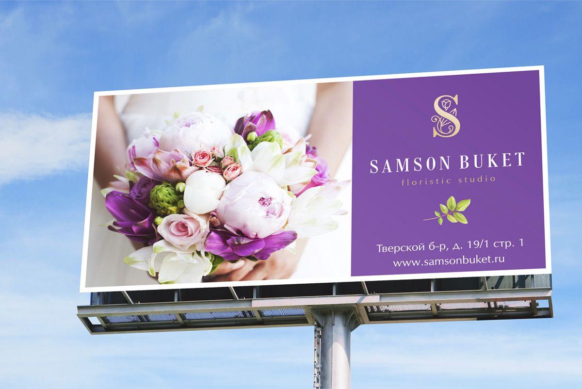 «Самсон Букет». Samson buket. Flowershop identity. Illustration. Advertising. By BRANDEXPERT Freedom Island