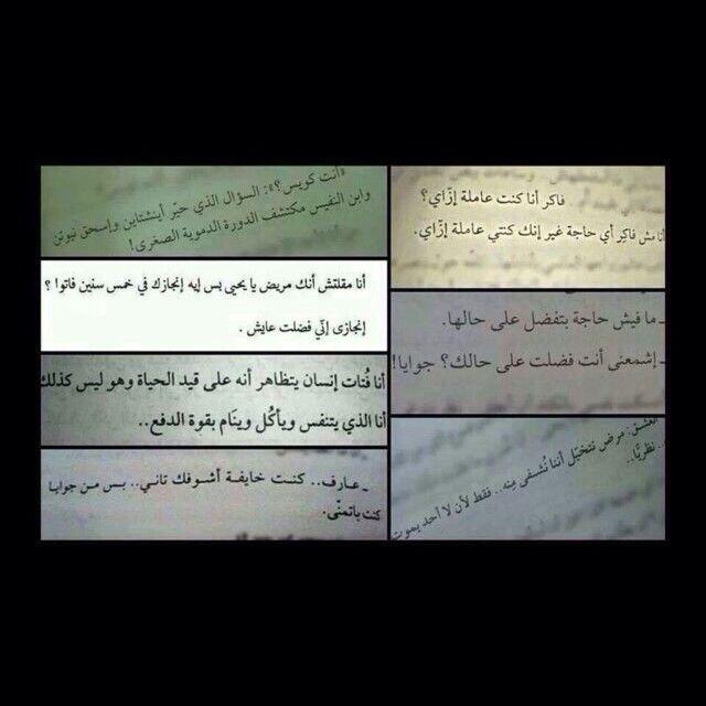 من كتاب الفيل الأزرق للكاتب أحمد مراد Arabic Quotes Quotes Personalized Items
