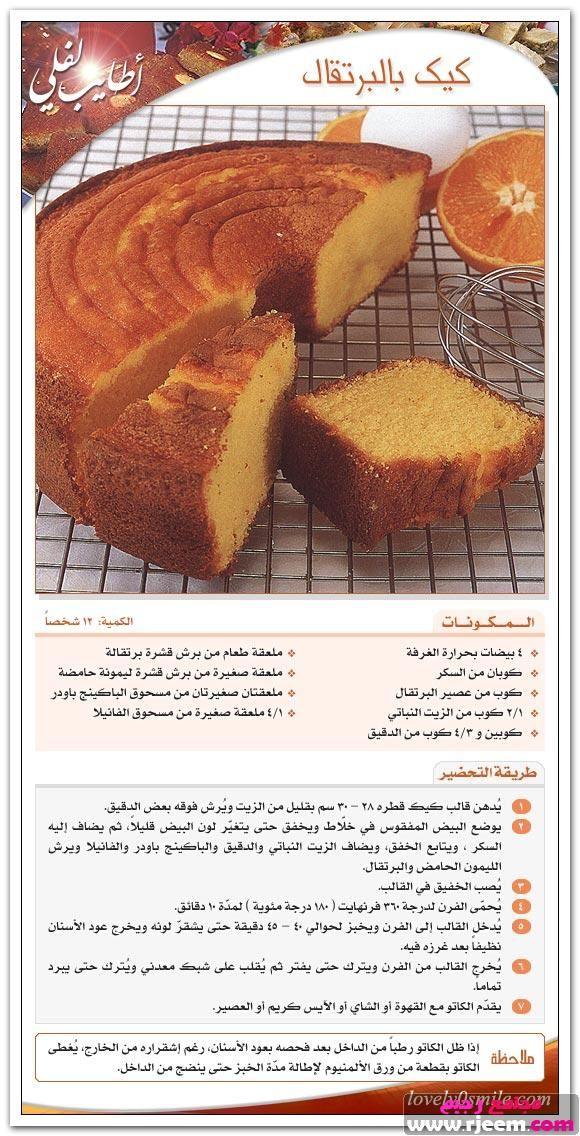كيك البرتقال Yummy Food Dessert Cookout Food Helthy Food
