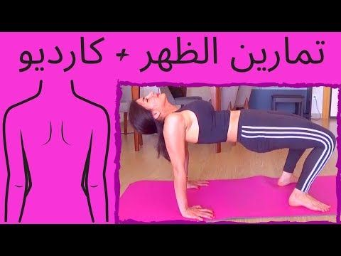 Back Cardio Home Workout تمارين الظهر كارديو تمارين منزلية Youtube In 2020 Family Guy Guys Fictional Characters