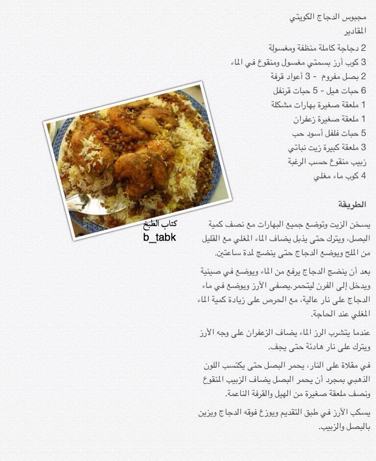 مجبوس الدجاج Arabic Food Arabian Food Food