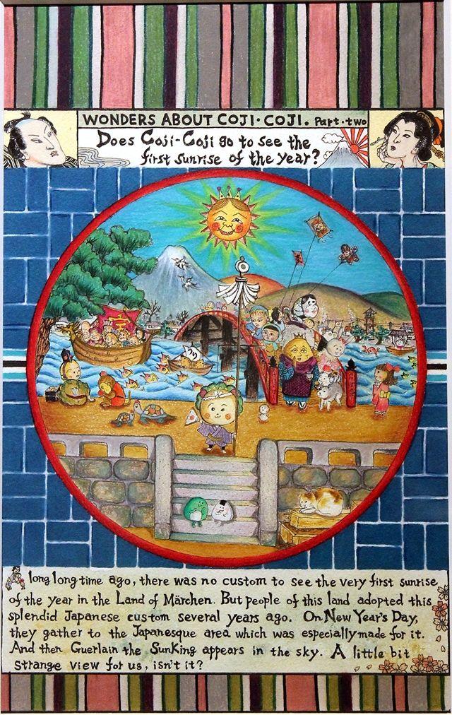 """デビュー30周年記念 さくらももこの世界展 Welcome to MOMOKO world! おいでよ!幸せいっぱい""""ももこワールド"""""""
