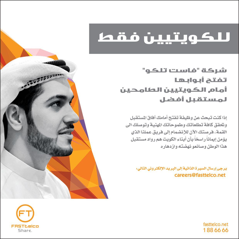 شركة فاست تلكو تفتح أبوابها امام الكويتيين الطامحيين لمستقبل أفضل يرجى ارسال السيرة الذاتية على Careers Fasttelco N Solutions Movie Posters Communication