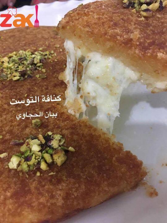 الكنافة الكذابة أسهل وأسرع كنافة في العالم زاكي Middle Eastern Recipes Food Yummy
