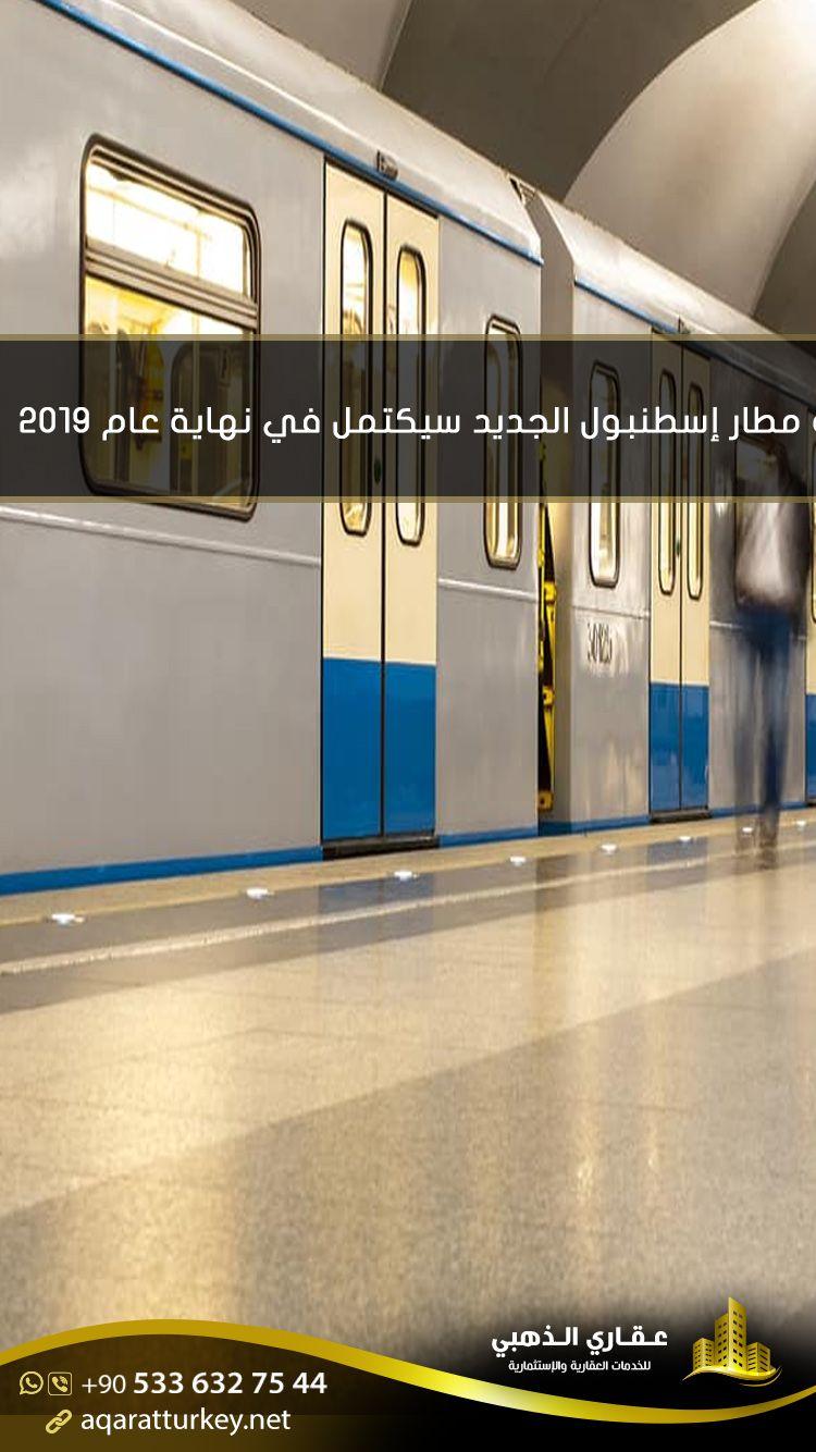 مترو مطار إسطنبول الجديد سيكتمل في نهاية عام 2019 أعلن وزير النقل والبنية التحتية التركي جاهد تورهان إن خط المترو الذي يصل بين Basketball Court Basketball