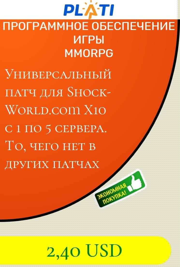 Универсальный патч для Shock-World.com X10 с 1 по 5 сервера. То, чего нет в других патчах Программное обеспечение Игры MMORPG