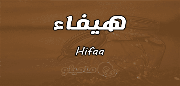 معنى اسم هيفاء Hifaa في علم النفس Psychology Meant To Be Names