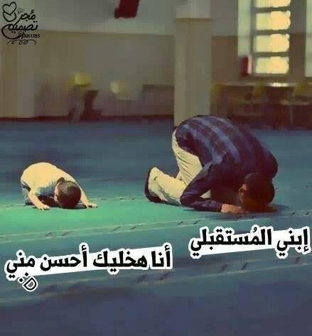 صور مضحكة صور اطفال صور و حكم موقع صور Arabic Quotes Love Quotes Quotes