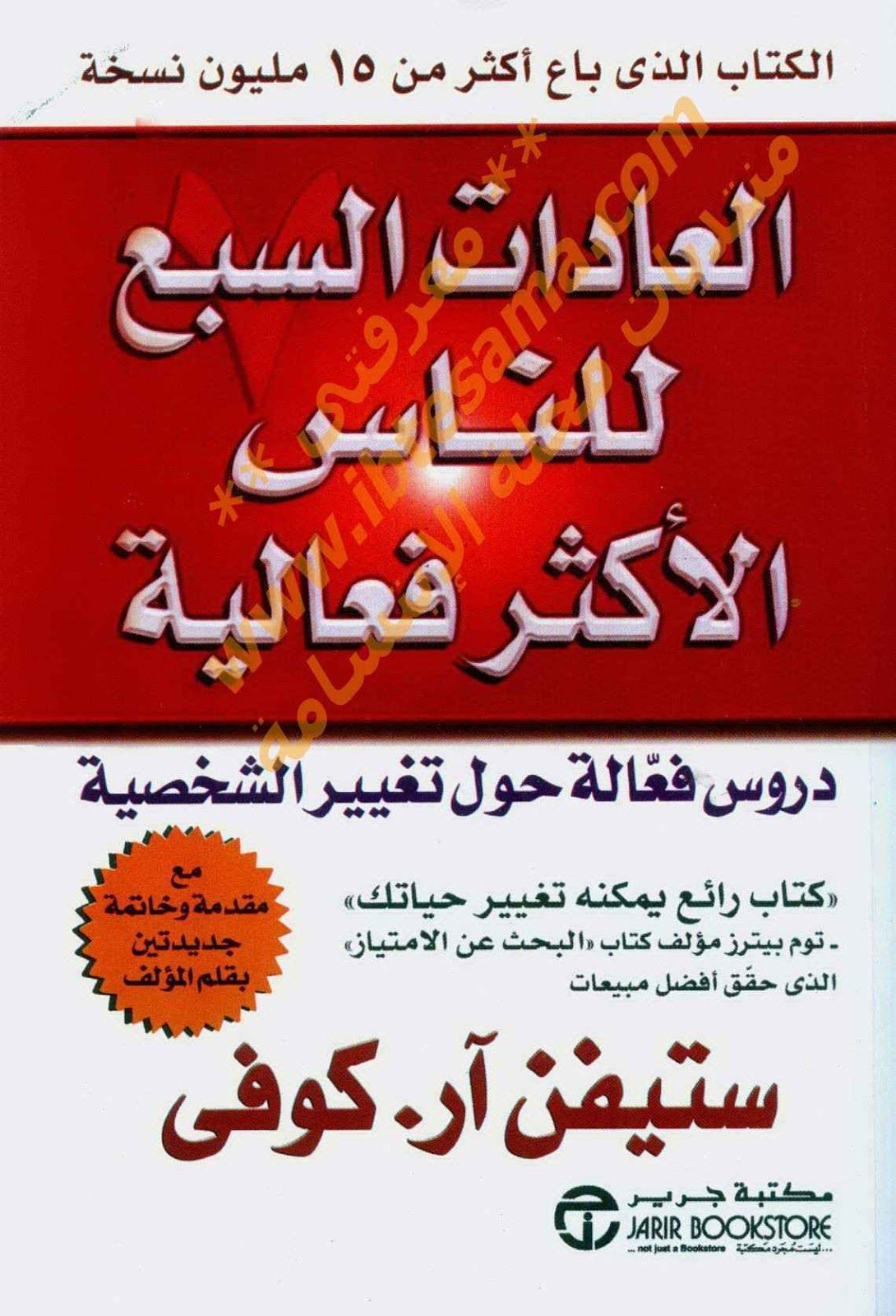 العادات السبع للناس الأكثر فعالية Ebooks Free Books Free Books To Read Pdf Books Reading