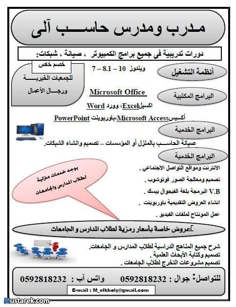 لجميع كورسات ومناهج الحاسب الالى لجميع المراحل طلاب الجامعات رجال الأعمال أنظمة التشغيل الأوفيس صيانة الحاسب الانترنت و Office Word Microsoft Office Word Words