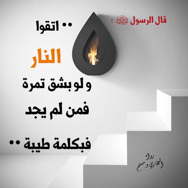Desertrose فضل الصدقة Sharing Quotes Holy Quran Peace Be Upon Him