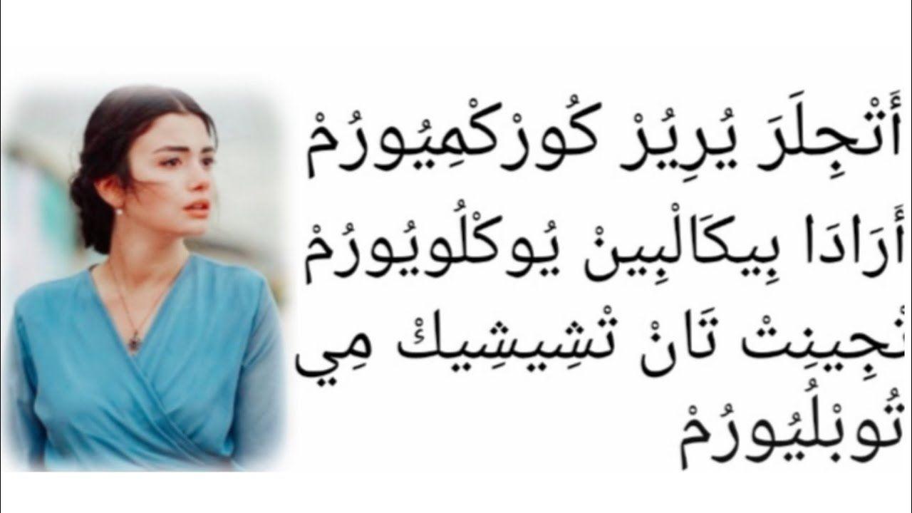 نطق الأغنية التركية المشهورة زهرة من الجنة Youtube