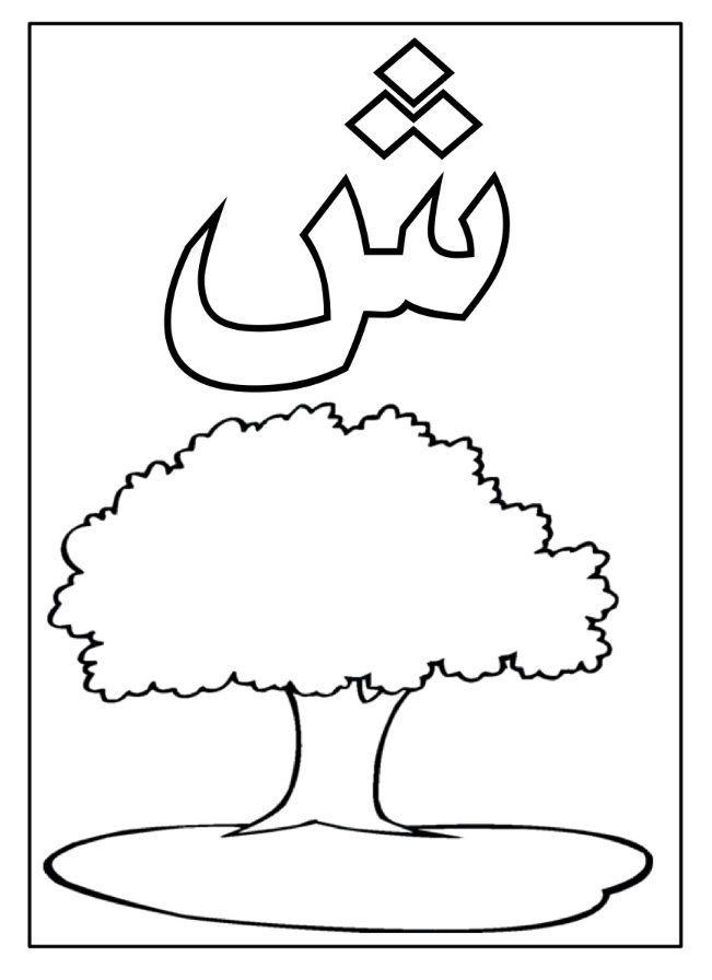 Arabskij Alfavit Arabic Alphabet For Kids Learn Arabic Alphabet Alphabet Worksheets Preschool