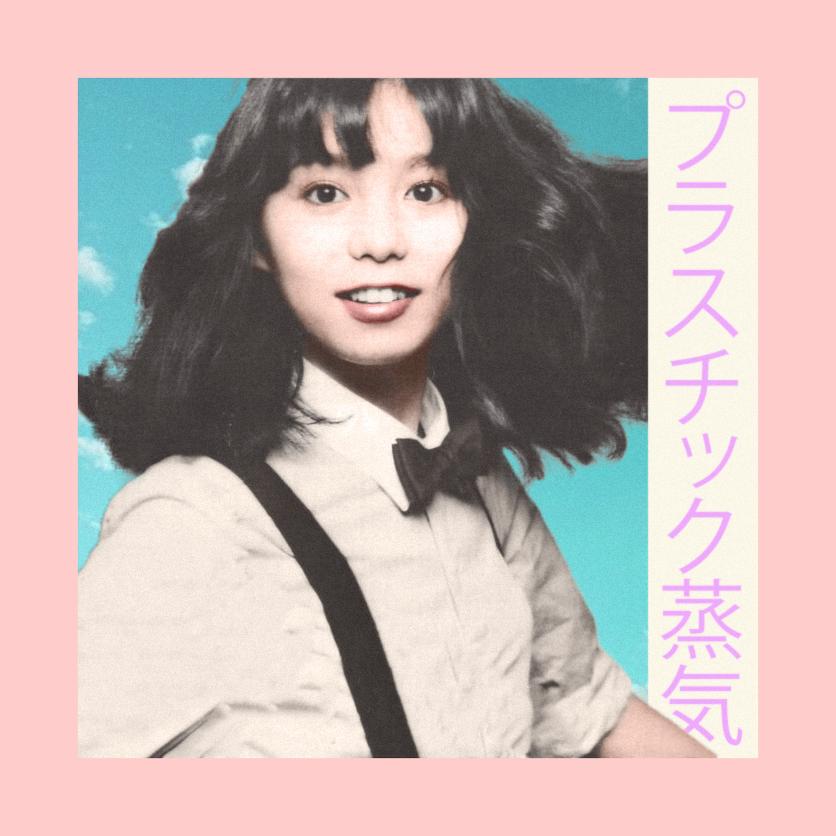 Resultado de imagem para mariya takeuchi plastic love
