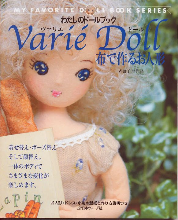 Free Copy of Book - My Favorite Doll