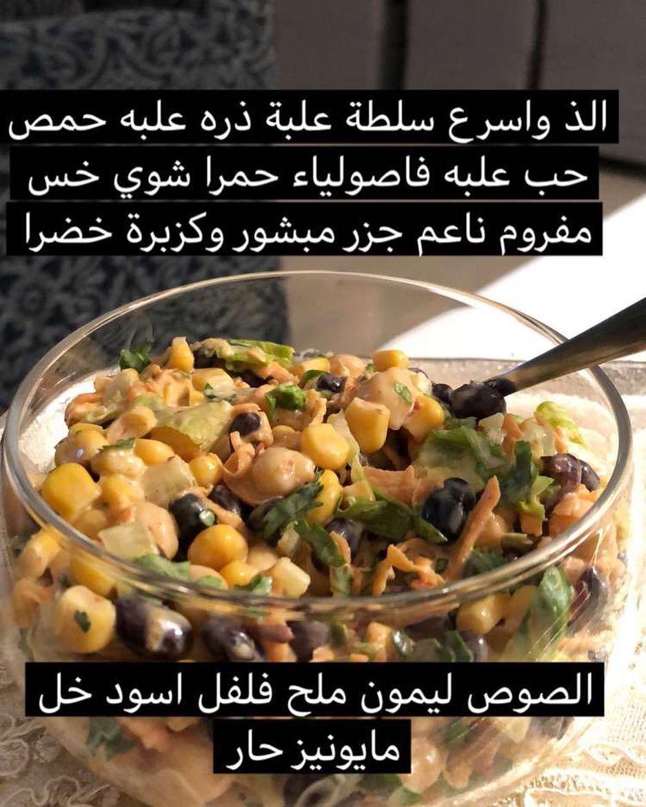 Rehab On Instagram اسرع واسهل سلطة جربوها اكتبولي اذا عندكم طرق سلطات سهلة Cookout Food Diy Food Recipes Snap Food