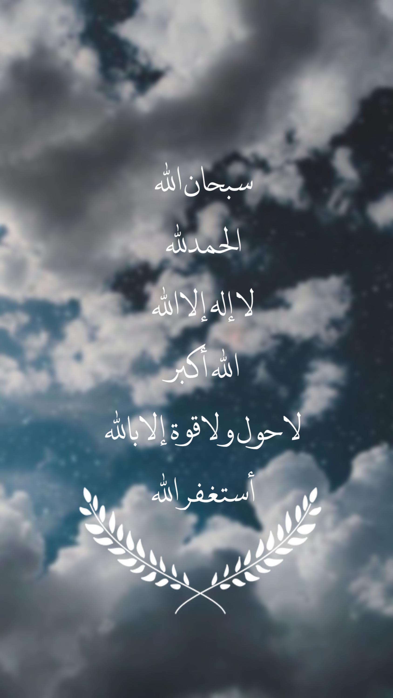 سبحان الله / الحمدلله / استغفر الله / الله اكبر / لا اله الا الله / تصاميم / خلفيات / اسلام