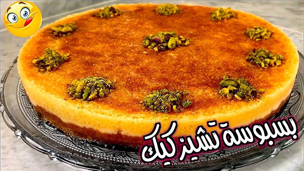 بسبوسة تشيز كيك يحبها قلبببببك وصفات رمضان Youtube Food Dessert Recipes Desserts