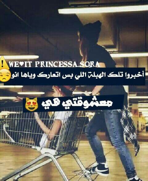 Pin By مغلق ماكو تفاعل On رمزيات مختلفه Me As A Girlfriend Bff Pictures Funny Jokes