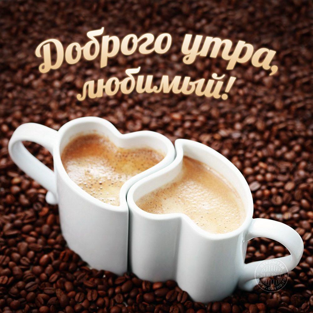 Krasivye Pozhelaniya S Dobrym Utrom Lyubimomu Muzhchine With Images