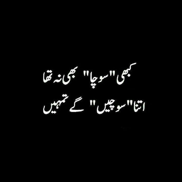 Sachiii    | Sher n aqwal | Punjabi poetry, Love poetry urdu