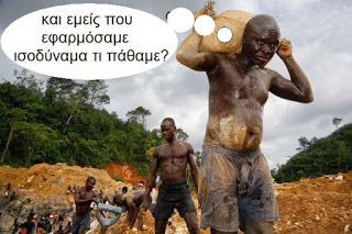 En Arxikos Politis: Καλώς ήρθε το ισοδύναμο