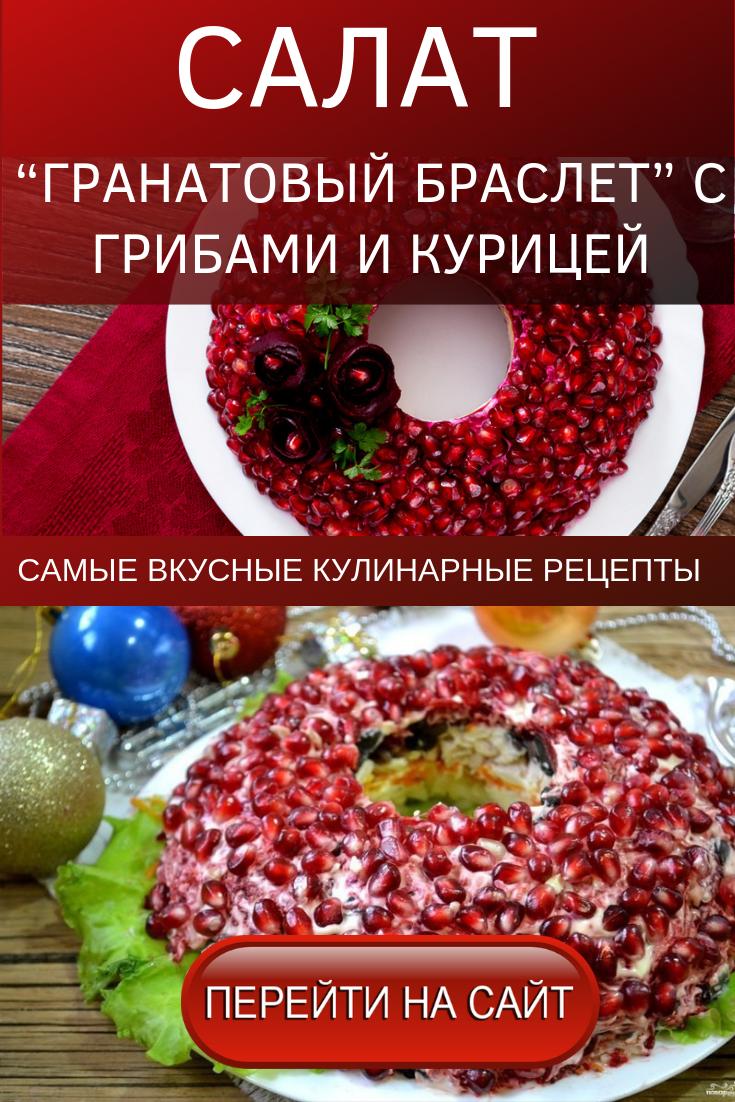 """Простой рецепт салата """"Гранатового браслет"""" с грибами и ..."""