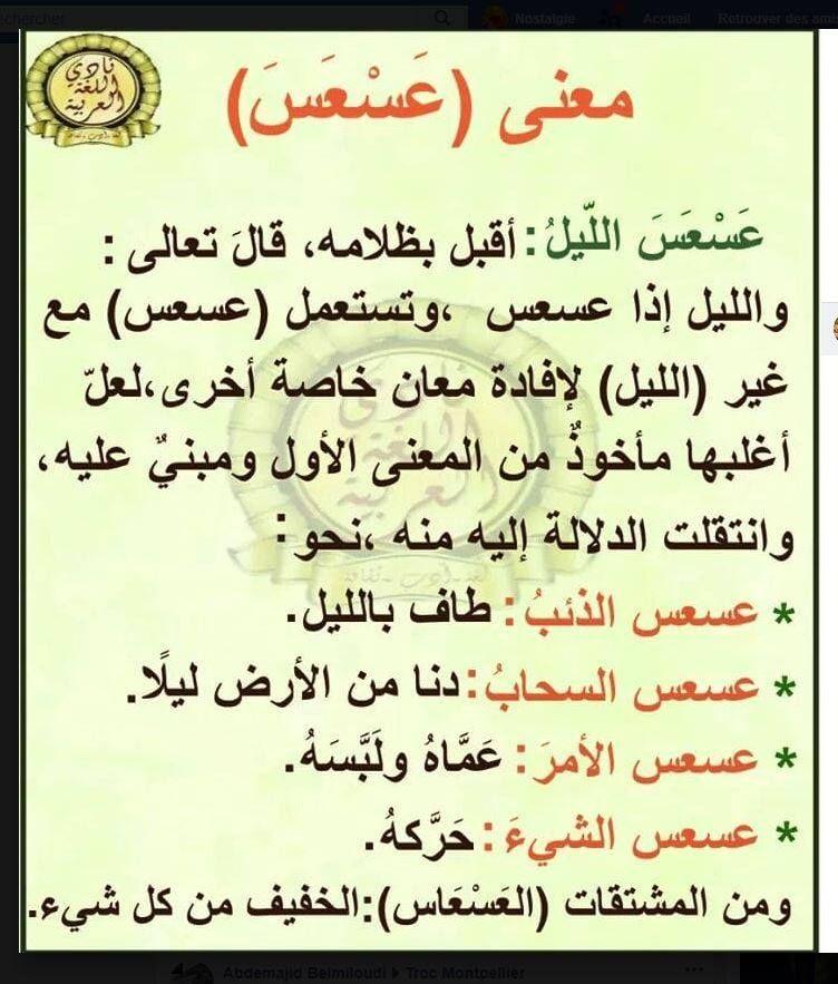 معني عسعس Arabic Calligraphy Joy Calligraphy