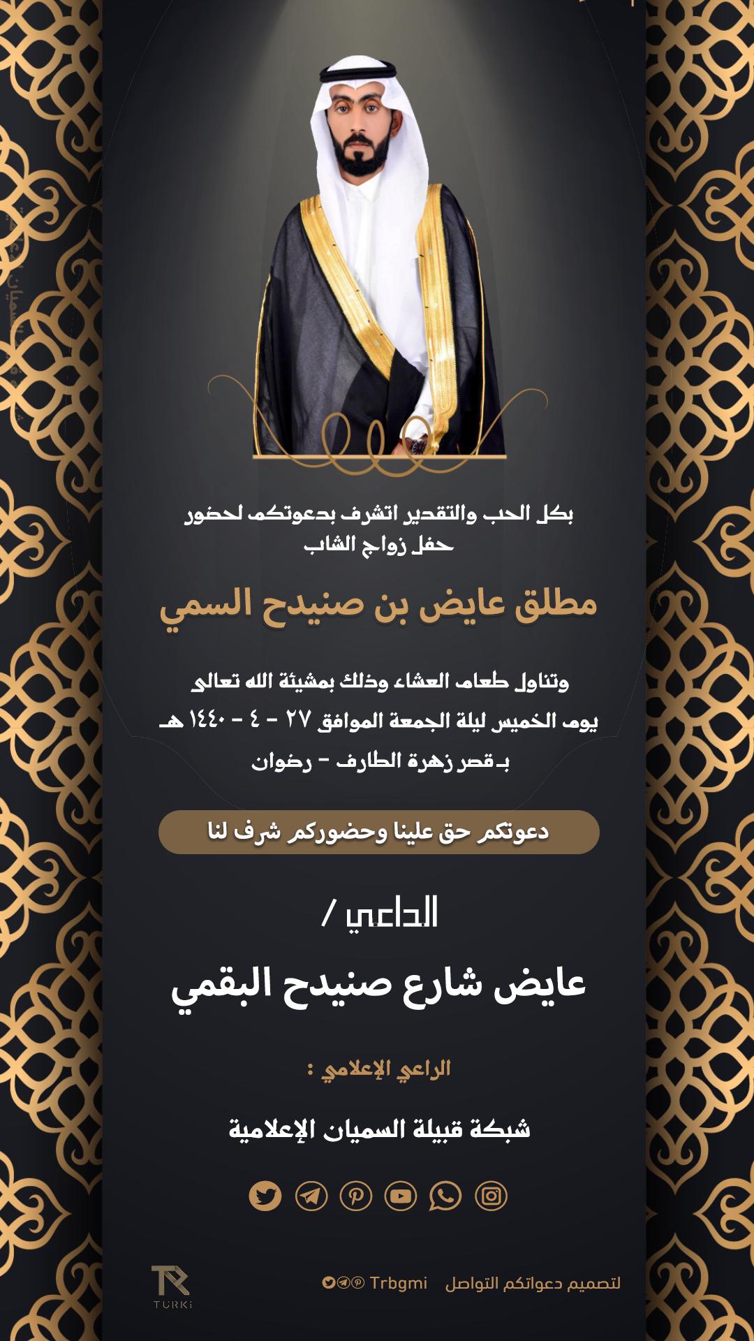 دعوة زواج كرت زواج Digital Wedding Invitations Arabic Henna Designs Digital Weddings