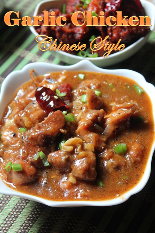 Chinese style garlic chicken recipe chinese garlic chicken gravy i have a addiction to indo chinese foods specially non veg dishes they are so delicious i try to cook a indo chinese feast at home at forumfinder Choice Image