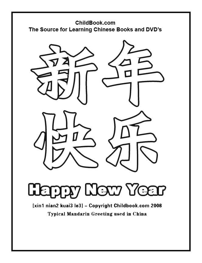 Traditional Chinese New Year Greeting Coloring Pages