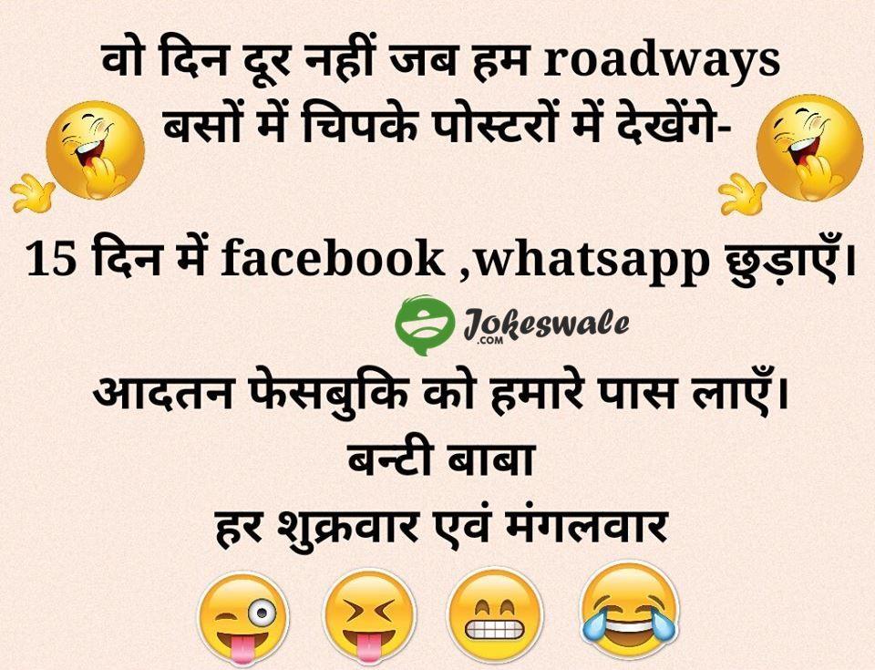 Aadatan+Facebooki+Ko+15+Din+Mein+Facebook,+Whatsapp