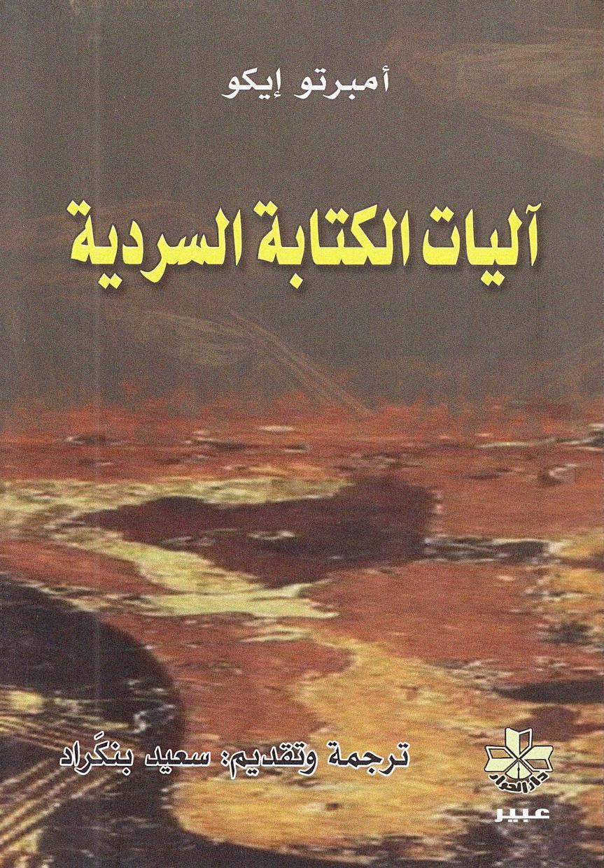 Pin By Abualqasim Hassan On كتب Book Names Pdf Books Reading Writing Life