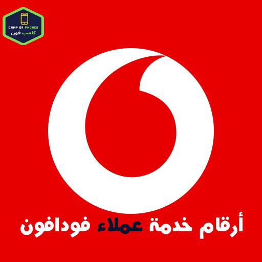 أرقام خدمة عملاء فودافون 2020 Vodafone ورقم خدمة عملاء فودافون كاش وفودافون Adsl Tech Company Logos Vodafone Logo Company Logo
